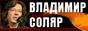 Сайт автора-исполнителя Владимира Соляра
